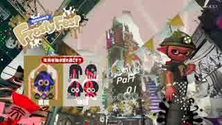 "【N.Sw】 遊事時には ""スプラトゥーン2"" 『Frosty Fest』参戦してみる?生放送 Part01"