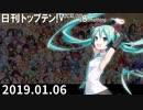 日刊トップテン!VOCALOID&something【日刊ぼかさん2019.01.06】