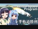 全体的に惜しいKerbalSpaceProgram Part1「準軌道勝利」[VOICEROID+実況]