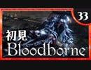 卍【実況】今日のブラッドボーン_33
