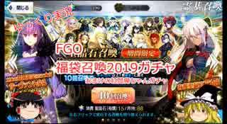 【FGO】福袋召喚2019ガチャ報告【ゆっくり実況】