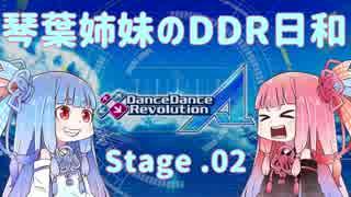 琴葉姉妹のDDR日和 Stage.02