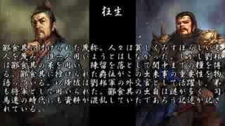 【三國志】美鈴がフランに教える楚漢戦争 21「狂生」【ゆっくり解説】