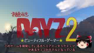 お絵かきDAYZ2『unconscious 01』(DAYZ:SA ゆっくり実況動画)