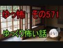【ゆっ怖】ゆっくり怖い話・その571【怪談】