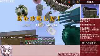The Unusual Skyblock ver12.0.8 全島攻略RTA 28:39 【解説あり】