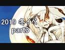 【艦これ 実況】2019冬イベ 邀撃!ブイン防衛作戦 part3 E...
