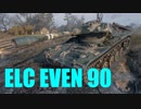 【WoT:ELC EVEN 90】ゆっくり実況でおくる戦車戦Part485 by...
