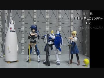 RGトールギスⅡ ユニコーン(ゴールド) ロックマンXギガアーマー ゆっくりプラモ動画