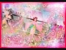 新春記念PSO2で鏡音八八花合戦‼PV作ってみた(o・ω・o)