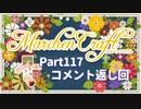 MarchenCraft~メルヘンクラフト~Part.117コメント返し回【Minecraftゆっくり実況】