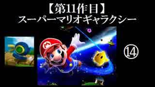 スーパーマリオギャラクシー実況 part14【ノンケのマリオゲームツアー】