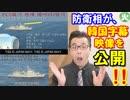 【レーダー照射】韓国の反論動画問題→日本「韓国版の真の映像を公開するぞ!」衝撃の理由と海外の反応!世界の最新ニュース速報【KAZUMA Channel】