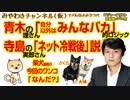 青木理さんの「自分以外はみんなバカ」的ロジック。寺島実郎さんの「ネット冷戦後」説。