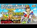 第54回 会員限定「ぼくらを退屈から救いに来た『SSSS.GRIDMAN』と『電光超人グリッドマン』」