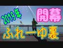 釣り動画ロマンを求めて 218釣目(ふれーゆ裏)