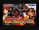 [GBA]新日本プロレスリング 闘魂列伝アドバンス サウンドトラック