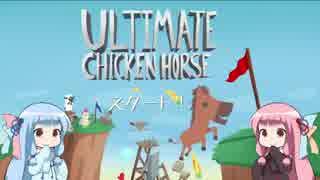 【Ultimate Chicken Horse】ウマとニワト