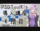 【AviUtl】PSDToolKit 導入講座【4限目】