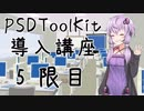 【AviUtl】PSDToolKit 導入講座【5限目】