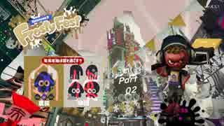 "【N.Sw】 遊事時には ""スプラトゥーン2"" 『Frosty Fest』参戦してみる?生放送 Part 02"