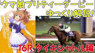 【第16R】 ウマ娘プリティーダービーに登場するキャラクターのモデルになった競走馬をゆっくり解説!タイキシャトル編