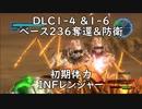 【地球防衛軍5】レンジャー DLC1-4&1-6 ベース236奪還&防衛 インフェルノ【初期体力】