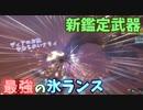 【MHW】新鑑定ランスでディアのお腹ヒエッヒエな皇金の槍・風漂【実況】