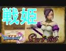 【ネタバレ有り】 ドラクエ11を悠々自適に実況プレイ Part 136
