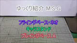 ゆっくり紹介 M.S.G フライングベース・ネ