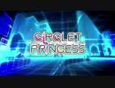 【高画質】CIRCLET PRINCESS(サークレット・プリンセス) OP