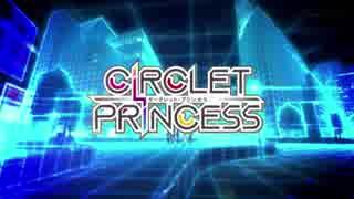 【高画質】CIRCLET PRINCESS(サークレッ