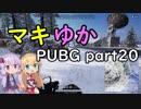 マキゆかPUBGその20【FPP】