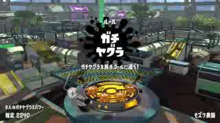 【Splatoon2】SIGEちゃんのウデマエX奮闘記Part78