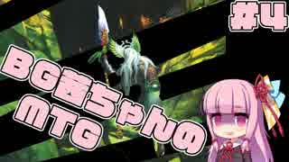 【MTGA】BG茜ちゃんのMTG #4