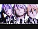 【MMD刀剣乱舞】虎視眈々【山猫組】