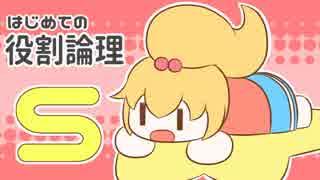 【ポケモンUSM】はじめての役割論理S【ボーマンダ】