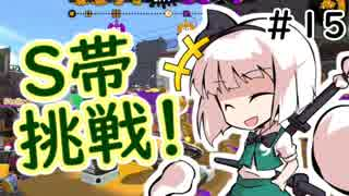 【スプラトゥーン2】めざせ一人前!妖夢のスプラ2奮闘記15【ゆっくり実況】