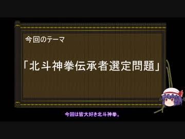 【ゆっくり解説】北斗神拳伝承者選定問題に関する一考察(前編)