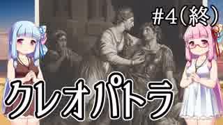 【クレオパトラ】プトレマイオス朝エジプト最後の女王【VOICEROID解説】4終