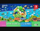 Nintendo Switch新作『ヨッシークラフトワールド』 オープニング映像
