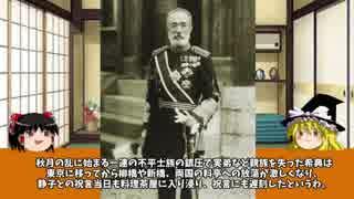 【ゆっくり】歴史上人物解説012 乃木希典