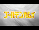 『ゴールデンカムイ2期』PV