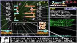 【RTA】天地を喰らう2完全版9時間28分26秒 part13/?