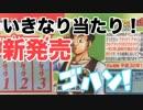 【いきなり当たり!】本日発売!ドラゴンボール孫悟飯スクラッチをぱんださんがやってみた!#59