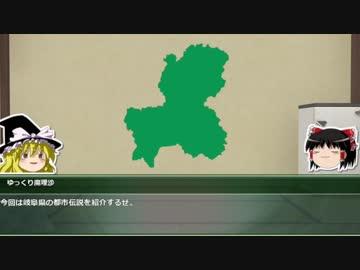 【ゆっくり解説】都道府県で紹介する日本の都市伝説 21「岐阜県」