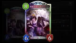 【シャドバ新弾】返り咲けローズクイーン