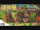 【ドラクエビルダーズ2】ゆっくり島を開拓するよ part8【PS4】