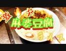 激辛!麻婆豆腐ライス【麻婆豆腐は簡単な料理】