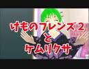 【冬アニメに物申す】Vtuberとして今季見るアニメは当然…ついに始まる!!ケムリクサVSけものフレンズ2。最後に笑うのは…